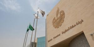 «غرفة مكة» تستكمل «مركز مكة للتحكيم التجاري» لحل النزاعات التجارية