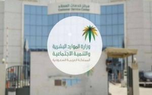 """الموارد البشرية السعودية تدعو مخالفي """"مكافحة التستر"""" لتوفيق أوضاعهم قبل 23 أغسطس"""
